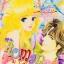 การ์ตูน Romance เล่ม 160 thumbnail 1