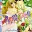 การ์ตูน Romance เล่ม 239 thumbnail 1