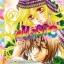 การ์ตูน Magic Love เล่ม 15 thumbnail 1