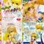 การ์ตูน Sweet Teenage เล่ม 6,7,8,9 thumbnail 1