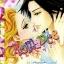 การ์ตูน Romance เล่ม 280 thumbnail 1