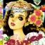 การ์ตูน Princess เล่ม 115 thumbnail 1