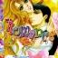 การ์ตูน Romance เล่ม 206 thumbnail 1