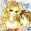 การ์ตูน Romance เล่ม 72 thumbnail 1