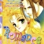 การ์ตูน Romance เล่ม 120 thumbnail 1