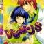 การ์ตูน Venus เล่ม 32 thumbnail 1