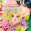 การ์ตูน Series Romantic 7 thumbnail 1