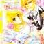 การ์ตูน Sakura เล่ม 18 thumbnail 1