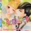 การ์ตูน Romance เล่ม 256 thumbnail 1