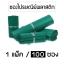 (แพค 100 ซอง) สีเขียว ซองพลาสติกไปรษณีย์ ซองไปรษณย์ ซองแพคของ ซองพัสดุ ซองพลาสติกแถบกาว thumbnail 1