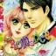การ์ตูน Romance เล่ม 269 thumbnail 1