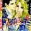 การ์ตูน Romance เล่ม 329 thumbnail 1