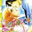 การ์ตูน Romance เล่ม 179 thumbnail 1
