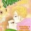 การ์ตูน รอรักสาวซากุระ thumbnail 1