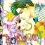 การ์ตูน Romance เล่ม 16 thumbnail 1