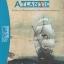 แอตแลนติก มหาสมุทรข้ามกาลเวลา Atlantic thumbnail 1