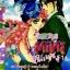 การ์ตูน Mini Romance เล่ม 12 thumbnail 1