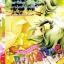 การ์ตูน Special Romance เล่ม 6 thumbnail 1