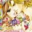 การ์ตูน Romance เล่ม 248 thumbnail 1