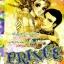การ์ตูน Prince เล่ม 14 thumbnail 1