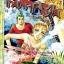 การ์ตูน Fantasia เล่ม 7 thumbnail 1