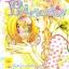 การ์ตูน Princess เล่ม 65 thumbnail 1