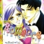 การ์ตูน Romance เล่ม 109 thumbnail 1