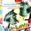 การ์ตูน Hot Love เล่ม 6 thumbnail 1