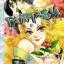 การ์ตูน Fantasia เล่ม 8 thumbnail 1