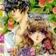 การ์ตูน Romance เล่ม 259 thumbnail 1