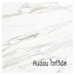 หินอ่อน ไวท์วีนัส (White Venus Marble)