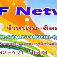 ร้านMF Network