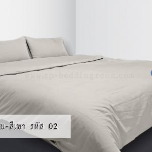ชุดผ้าปูที่นอนสีเทา รหัส 02