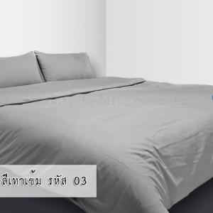ชุดผ้าปูที่นอนสีเทาเข้ม รหัส 03