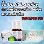 ซื้อ Dr.JiLL 2 กล่อง แถม เครื่องนวดหน้า และ สบู่ Bell-is 1 ก้อน