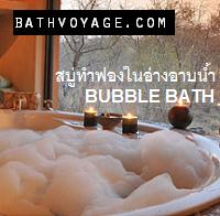 ร้านจำหน่ายสบู่ทำฟองในอ่าง,โฟมบาธ,จองโรงแรมมีอ่างอาบน้ำ