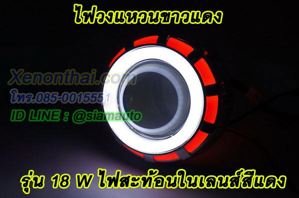 โปรเจคเตอร์มอเตอร์ไซค์ไฟวงแหวน2ชั้นระบบ LED รุ่น 18 วัตต์ ไฟวงแหวน สีขาวแดง