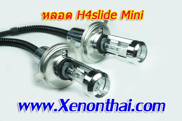 หลอดไฟXenon H4Slide Mini 35W