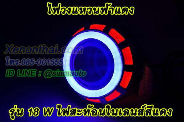 ไฟโปรเจคเตอร์รถมอเตอร์ไซค์แบบ LEDความสว่างสูงพร้อมไฟวงแหวน2ชั้น 18 วัตต์วงแหวนสี ฟ้าแดง