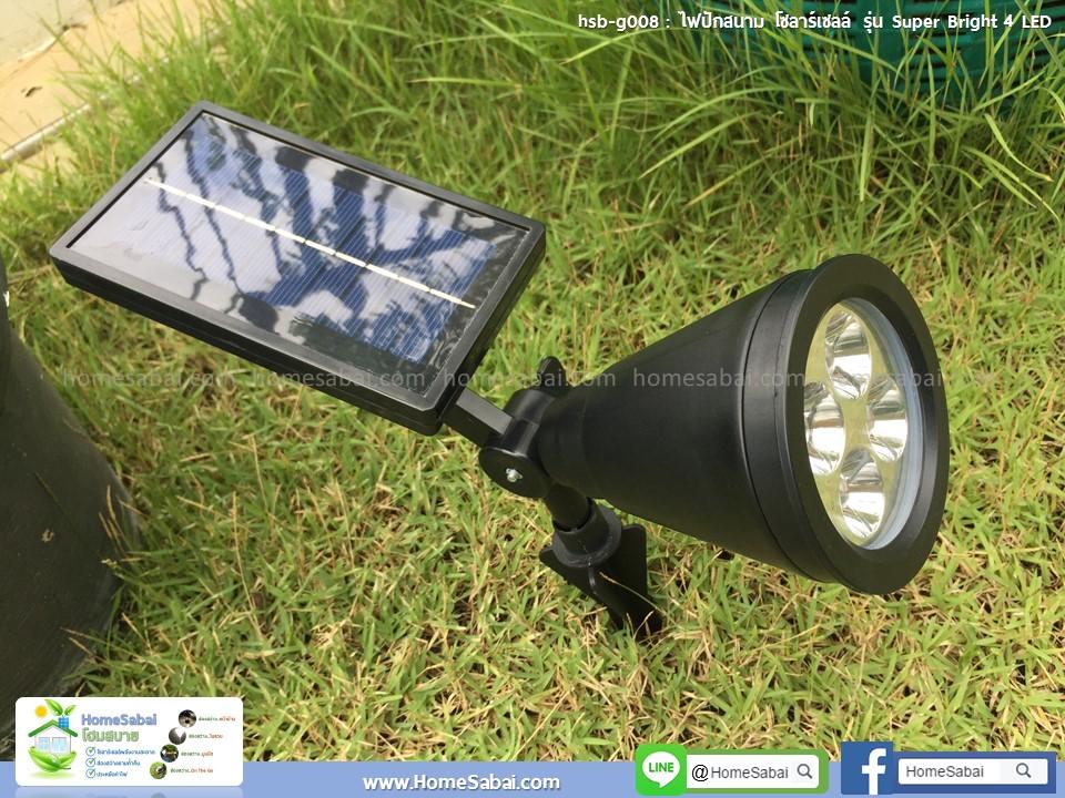 ไฟปักสนาม สปอตไลท์ โซลาร์เซลล์ รุ่น Super Bright 4 LED