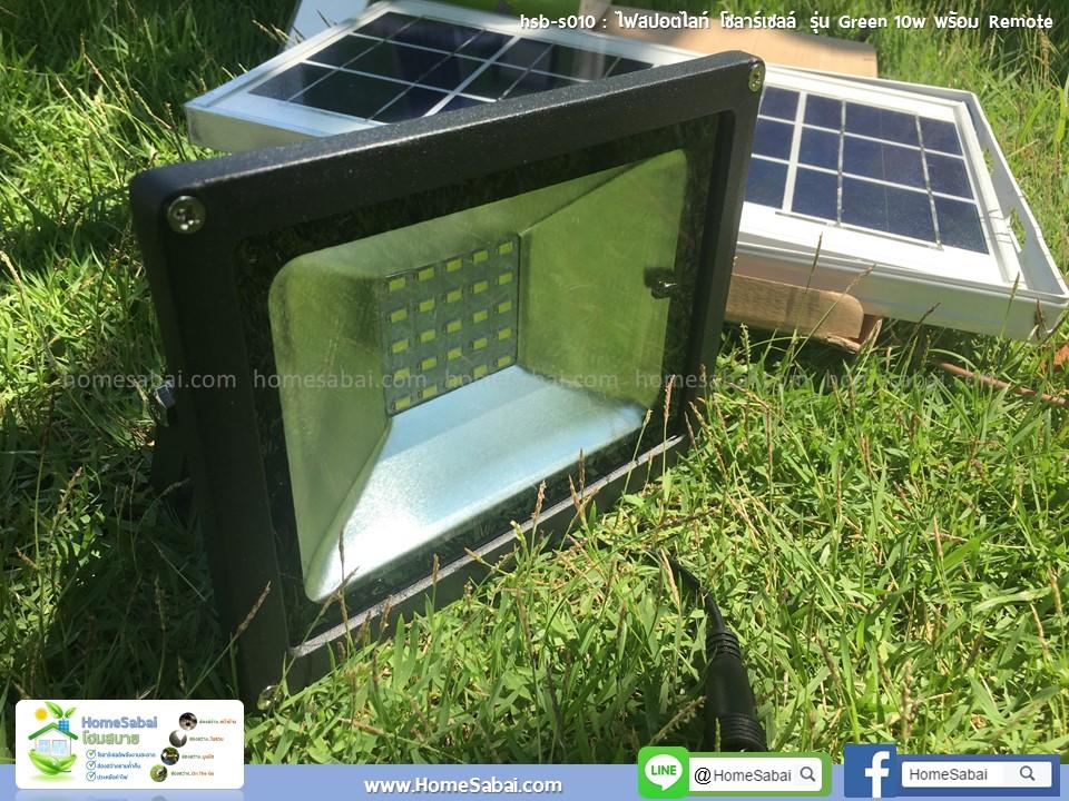 โคมไฟสปอตไลท์โซล่าเซลล์ รุ่น Green 10w พร้อม Remote Control