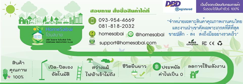 HomeSabai