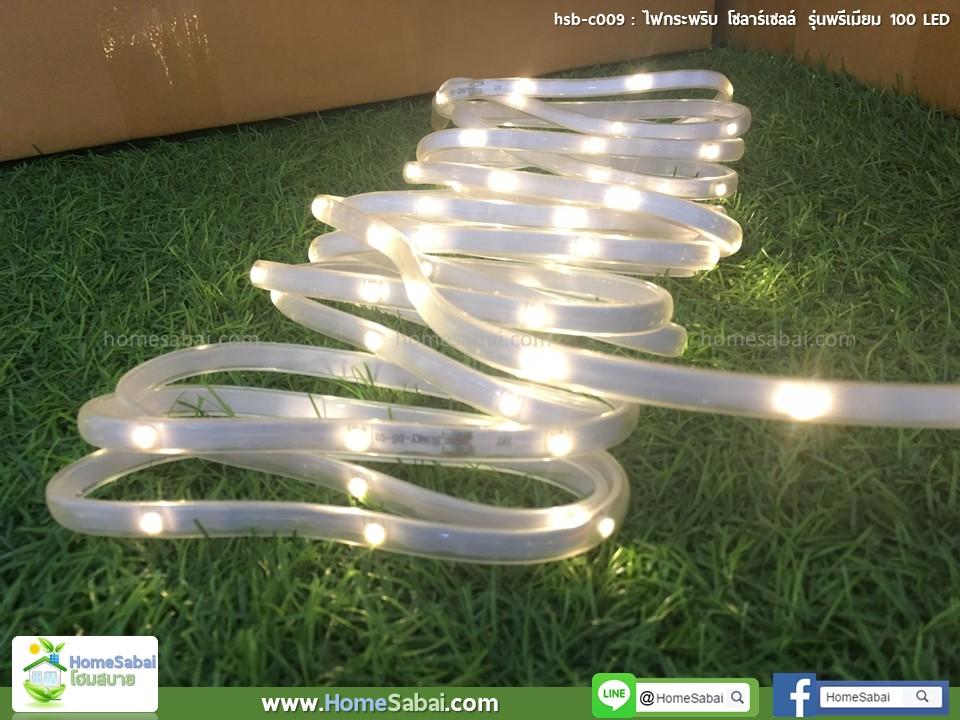 โคมไฟกระพริบ โซล่าเซลล์ รุ่น พรีเมียม 100 LED