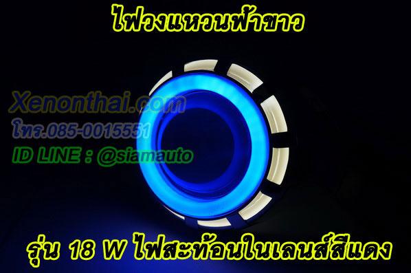 ไฟหน้าโปรเจคเตอร์รถมอเตอร์ไซค์ ระบบ LED ไฟวงแหวนLED COB 18 วัตต์ ไฟวงแหวนสี ฟ้าขาว