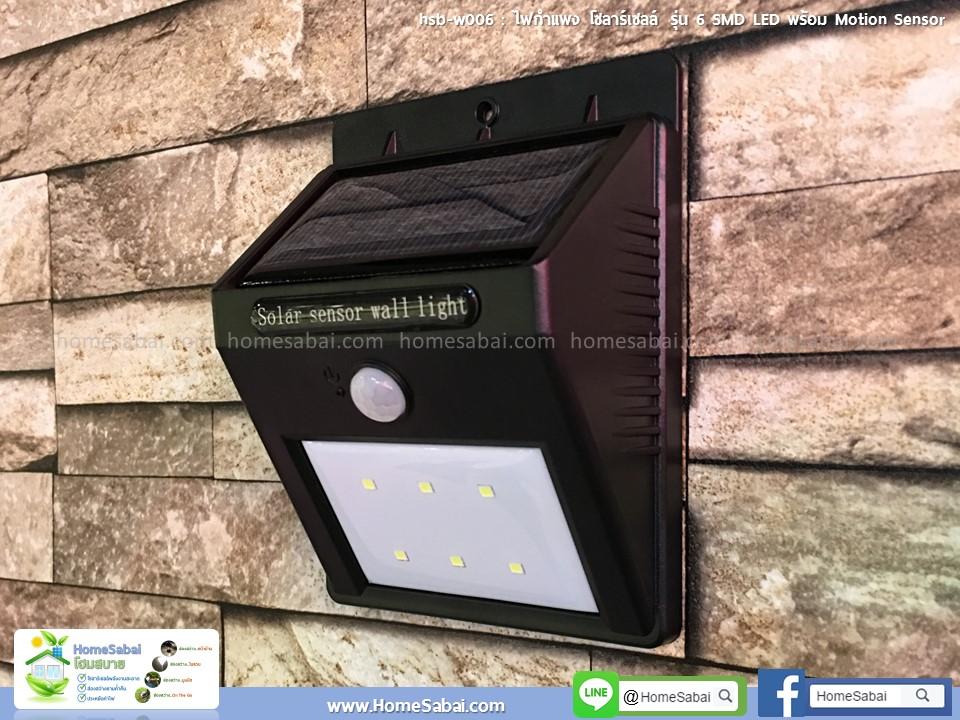 ไฟกำแพง โซล่าเซลล์ 6 SMD LED พร้อม Motion Sensor