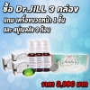 ซื้อ Dr.JiLL3 กล่อง แถม เครื่องนวดหน้า และ สบู่ Bell-is 3 ก้อน