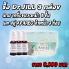 ซื้อ Dr.JiLL 3 กล่อง แถม เครื่องนวดหน้า และ สบู่ APAREO ล้างหน้า 3 ก้อน