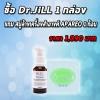 ซื้อ Dr.JiLL 1 กล่อง แถม สบู่ใยไหม APAREO ล้างเครื่องสำอางค์