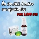 ซื้อ Dr.JiLL 1 กล่อง แถม สบู่ Bell-is 1 ก้อน