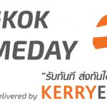 จัดส่งสินค้า1 วัน เอาใจคนกรุง ด้วยบริการ Bangkok Same Day By Kerry Express